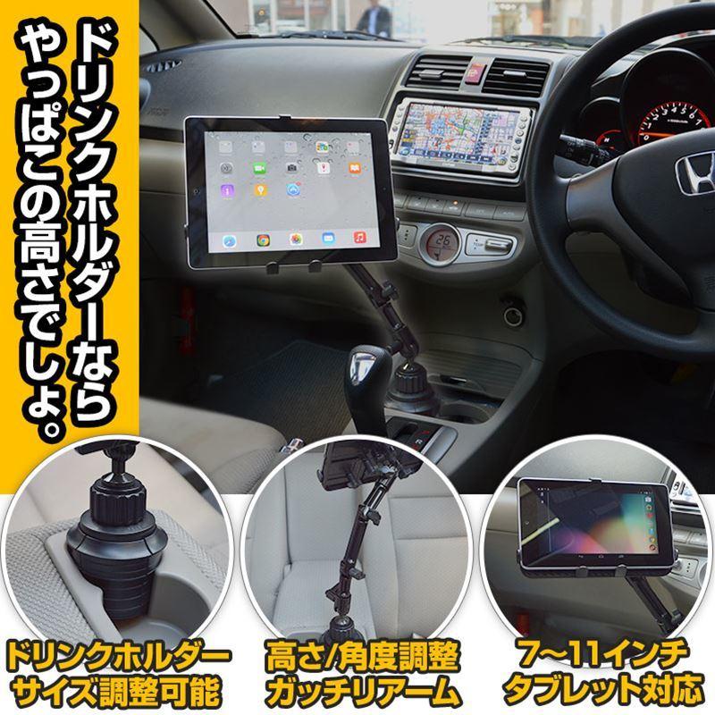 車載がっちりタブレットカップホルダー DORKASUQ 1000円スタート 売切 送料込 新品未開封