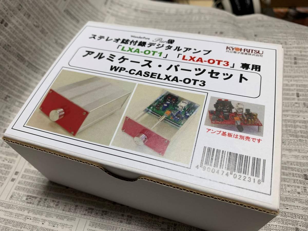** ラックスマン LXA-OT3パワーアンプ専用(14V/12V)電源キット(共立電子製) 送料無料 新品未使用 **