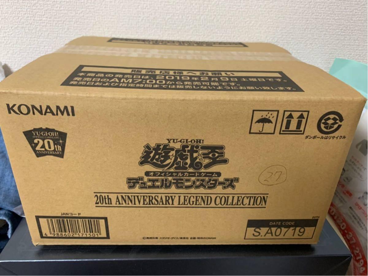 未開封 遊戯王 20th ANNIVERSARY LEGEND COLLECTION (レジェンドコレクション) 1カートン24Box入 新品未開封