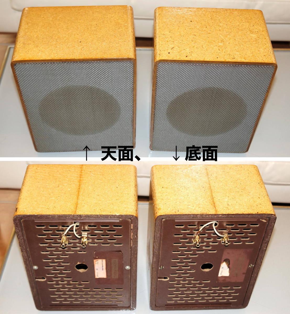 NECKERMANN 33751 mini-Box / PHILIPSの6インチユニット 美音_画像5