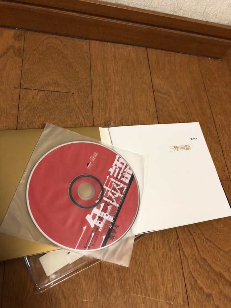 【未再生】ジャッキー・チュン 張學友 「三年兩語」CD 輸入盤 アルバム (王菲フェイ・ウォンとのデュエット曲収録)張学友_画像6