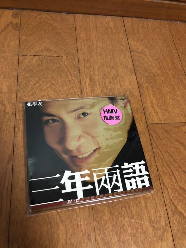 【未再生】ジャッキー・チュン 張學友 「三年兩語」CD 輸入盤 アルバム (王菲フェイ・ウォンとのデュエット曲収録)張学友_画像1