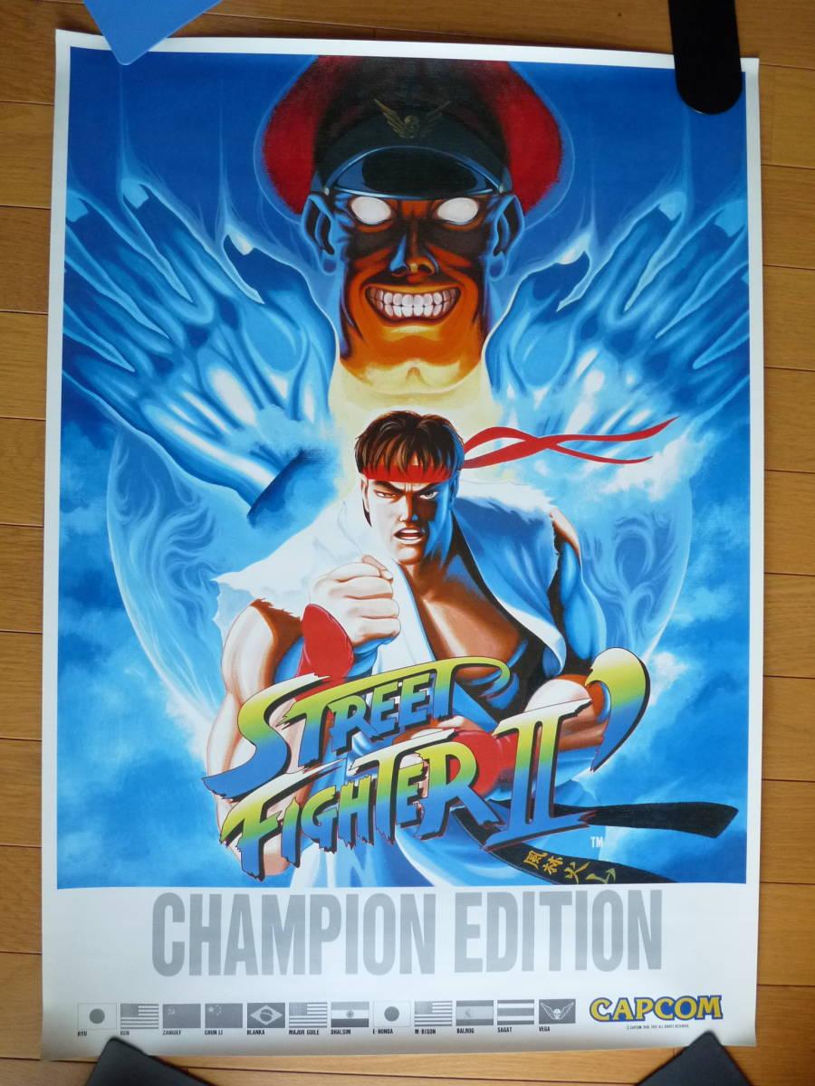 未使用ポスター カプコン ストリートファイターⅡ´  CAPCOM STREET FIGHTER Ⅱ´ CHAMPION ED0ITION