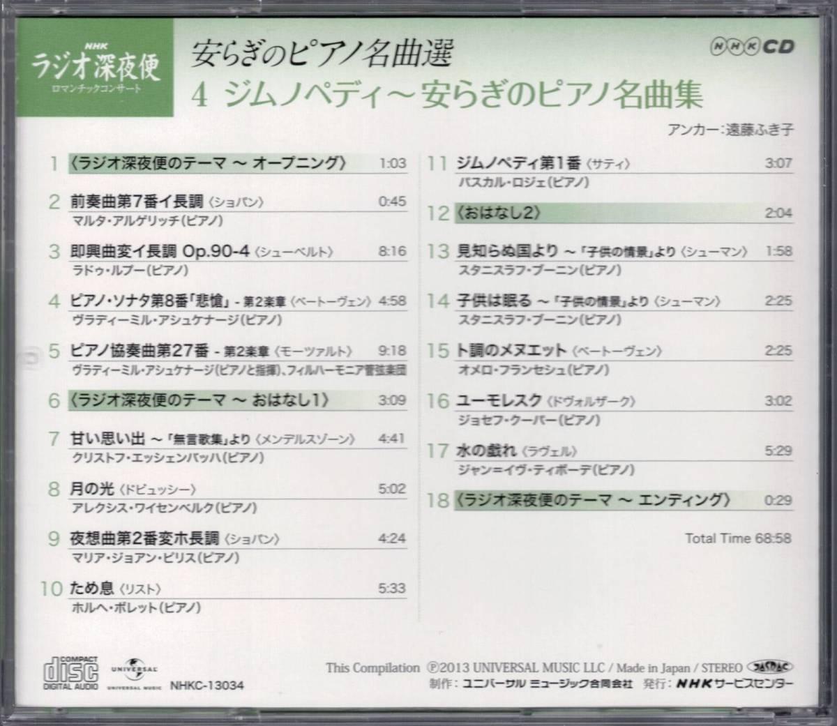 ●ラジオ深夜便 ロマンチックコンサート 『安らぎのピアノ名曲選』 CD-BOX 全6枚セット 送料無料_画像6