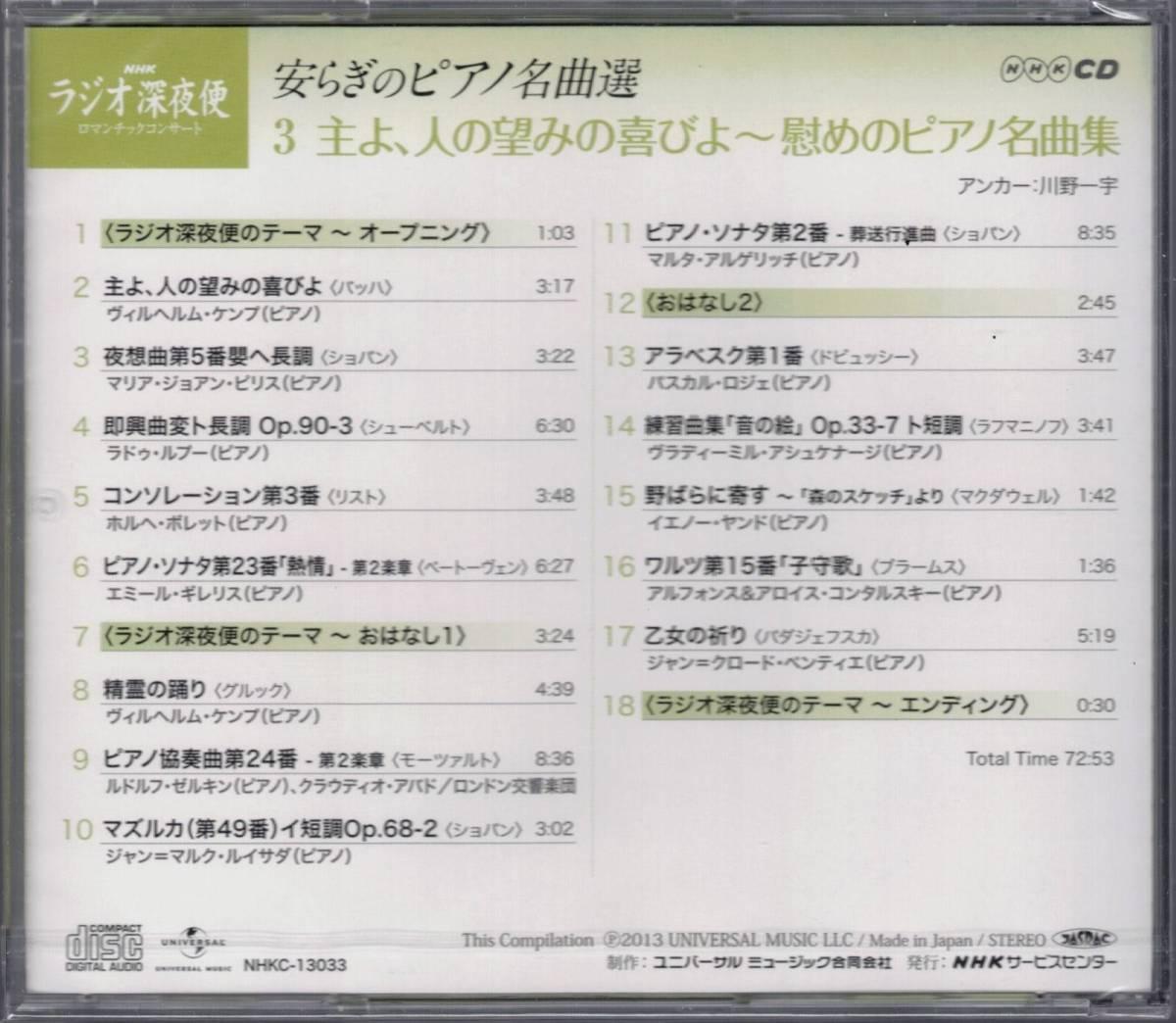 ●ラジオ深夜便 ロマンチックコンサート 『安らぎのピアノ名曲選』 CD-BOX 全6枚セット 送料無料_画像5
