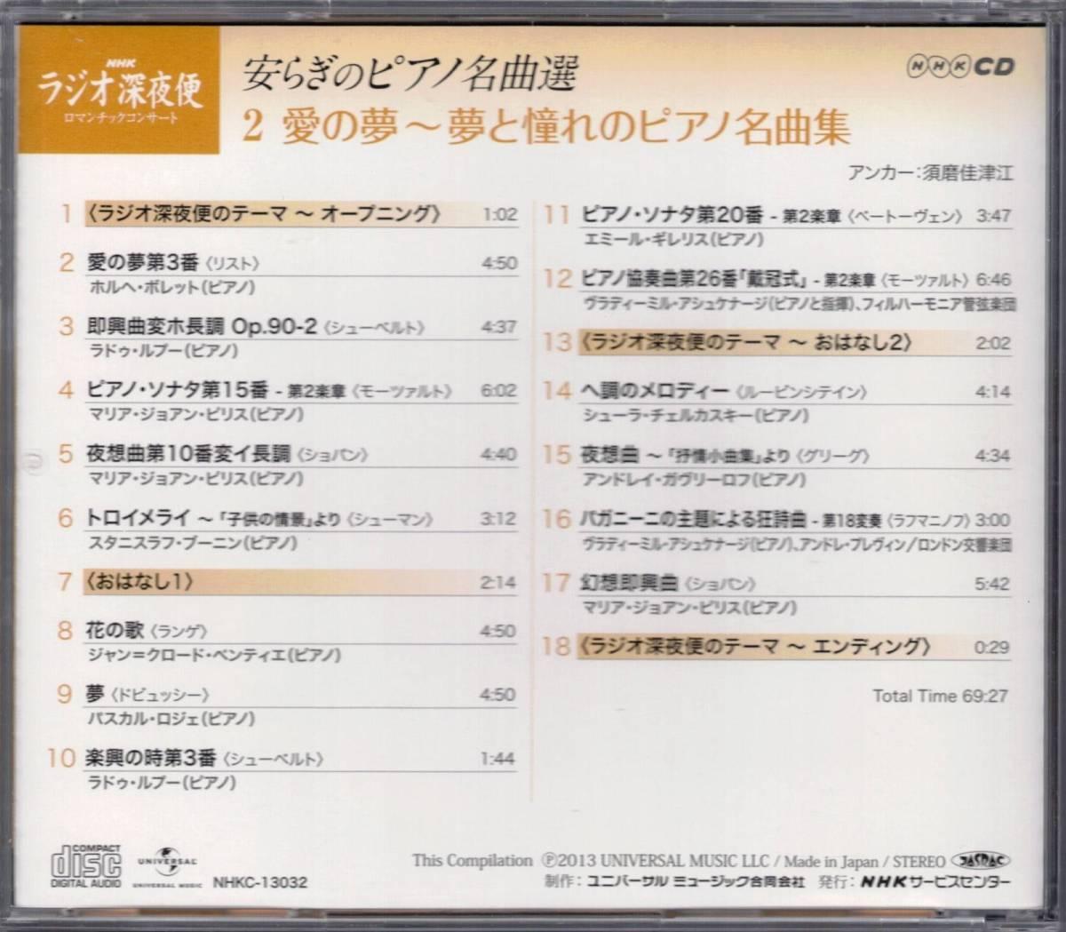 ●ラジオ深夜便 ロマンチックコンサート 『安らぎのピアノ名曲選』 CD-BOX 全6枚セット 送料無料_画像4