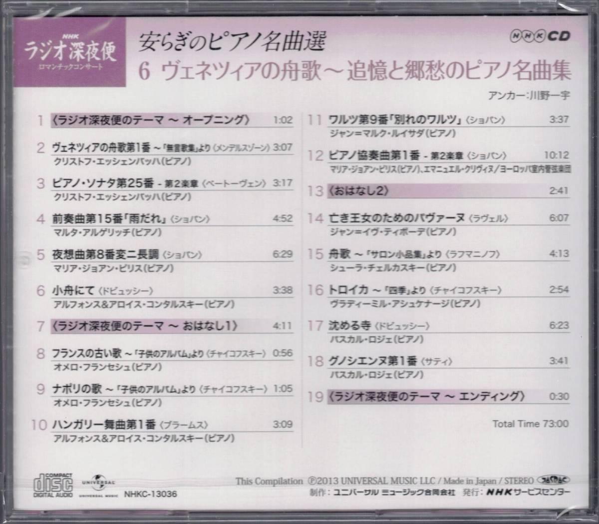 ●ラジオ深夜便 ロマンチックコンサート 『安らぎのピアノ名曲選』 CD-BOX 全6枚セット 送料無料_画像8