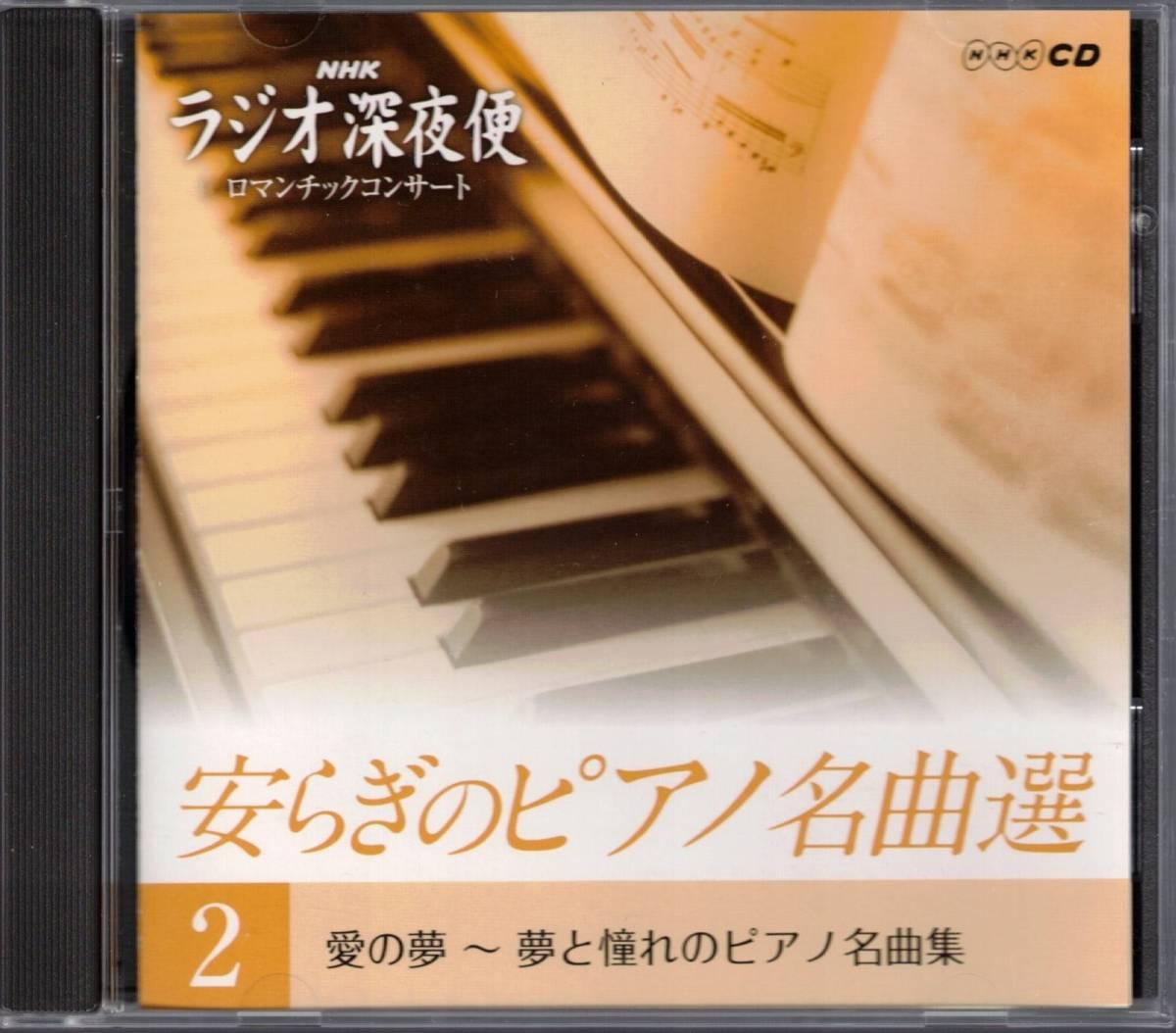 ●ラジオ深夜便 ロマンチックコンサート 『安らぎのピアノ名曲選』 CD-BOX 全6枚セット 送料無料_画像2