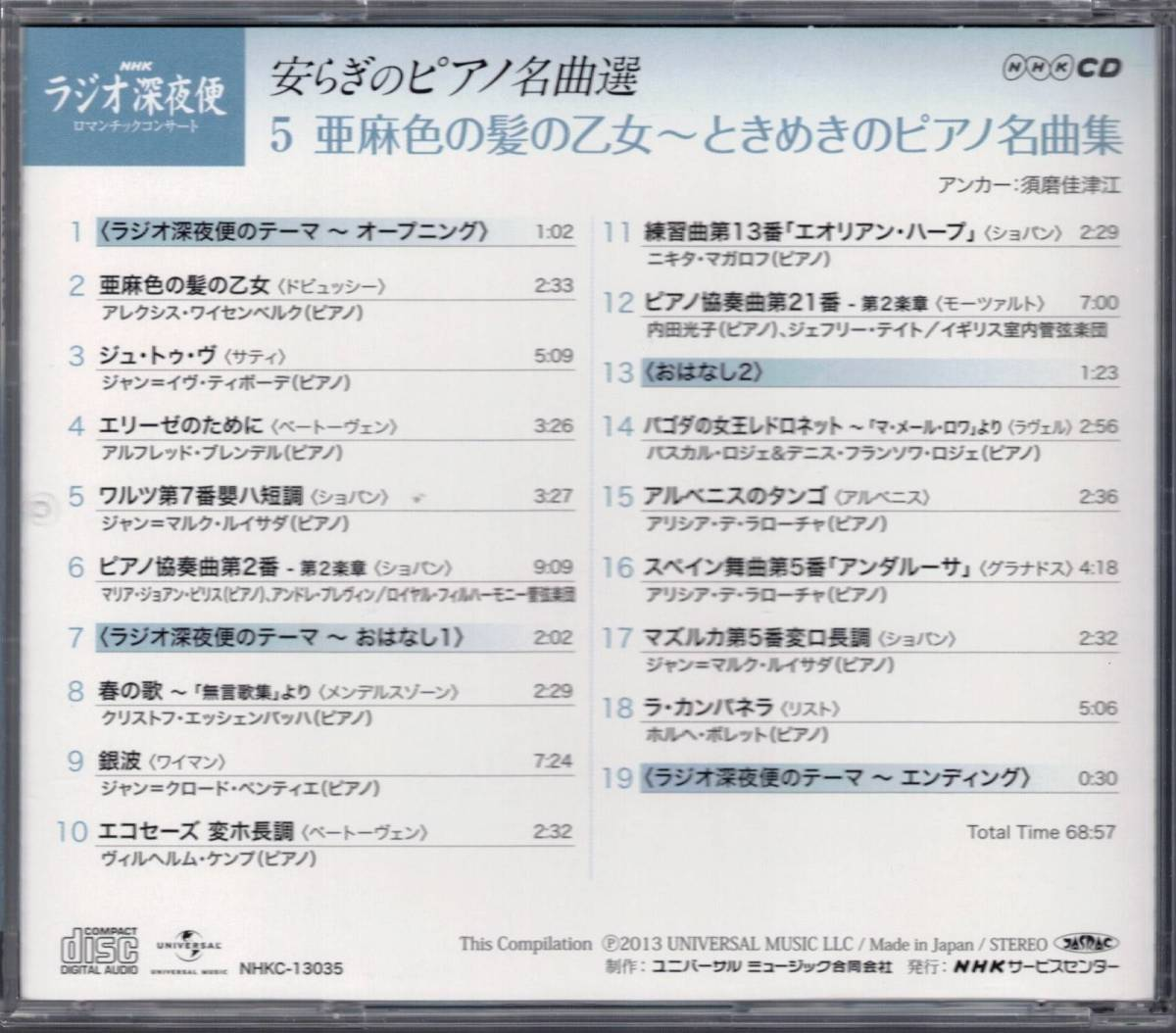 ●ラジオ深夜便 ロマンチックコンサート 『安らぎのピアノ名曲選』 CD-BOX 全6枚セット 送料無料_画像7