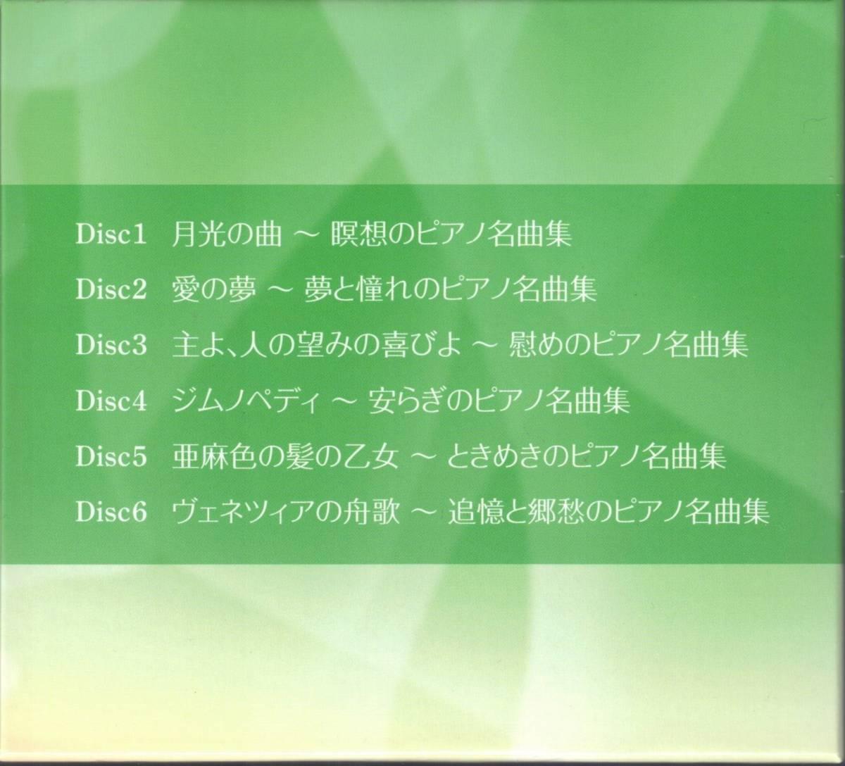 ●ラジオ深夜便 ロマンチックコンサート 『安らぎのピアノ名曲選』 CD-BOX 全6枚セット 送料無料_画像9