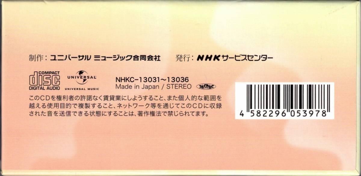 ●ラジオ深夜便 ロマンチックコンサート 『安らぎのピアノ名曲選』 CD-BOX 全6枚セット 送料無料_画像10
