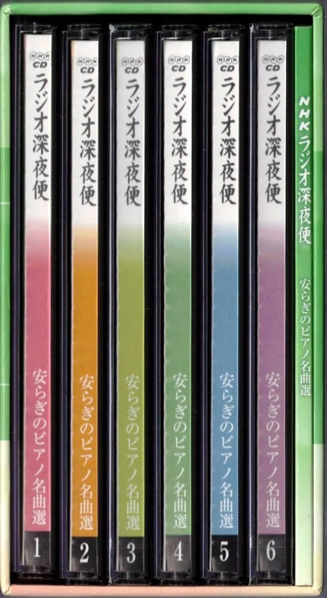 ●ラジオ深夜便 ロマンチックコンサート 『安らぎのピアノ名曲選』 CD-BOX 全6枚セット 送料無料