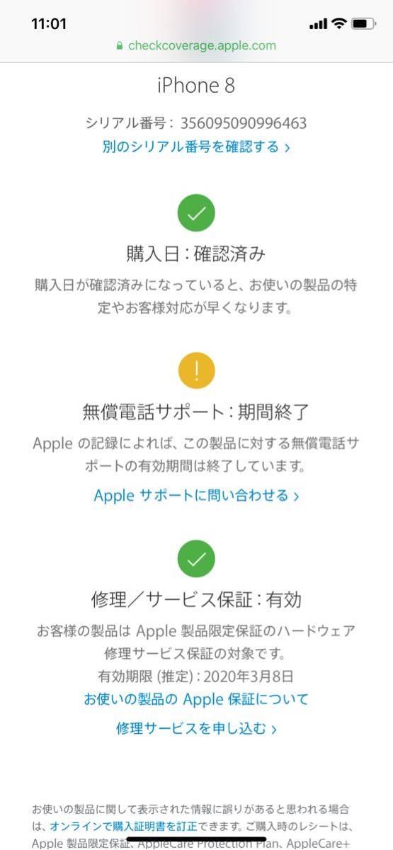iPhone8 PRODUCT RED SIMロック解除 _画像9