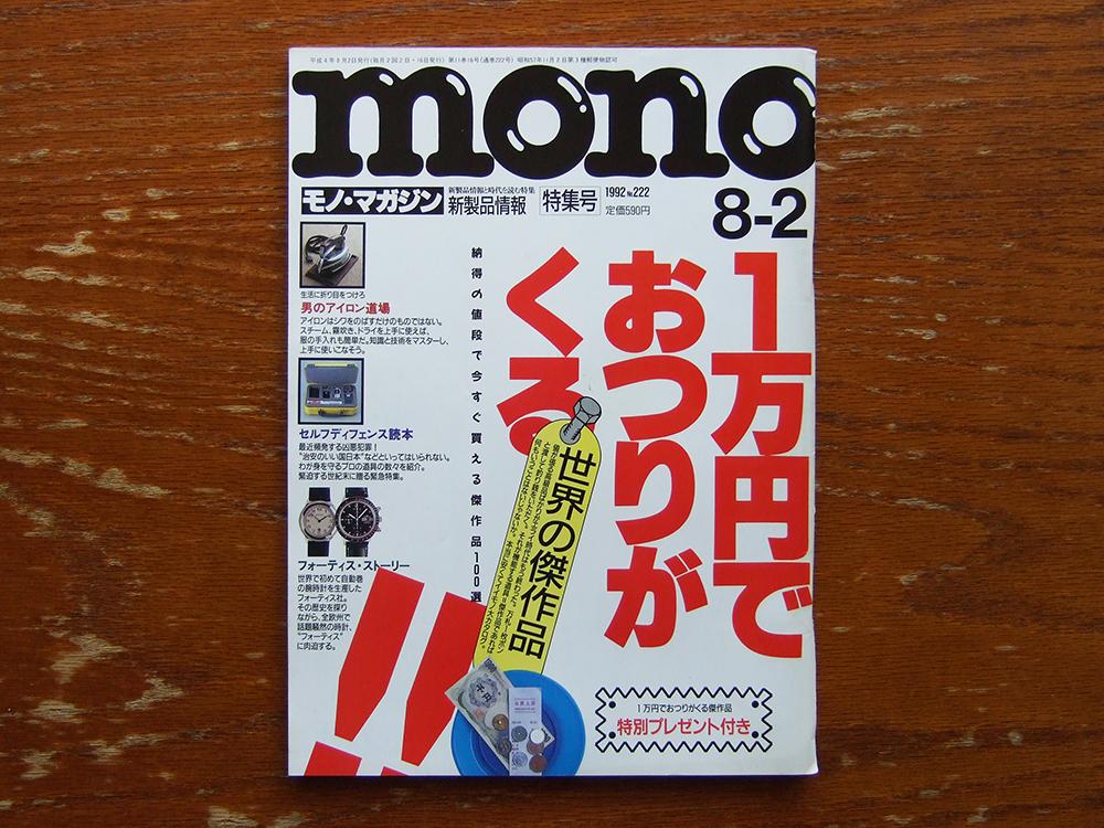 モノ・マガジン 1992年8月2日号 No.222 検 mono 1万円でおつりがくる世界の傑作品 アイロン セルフディフェンス フォーティス_画像1