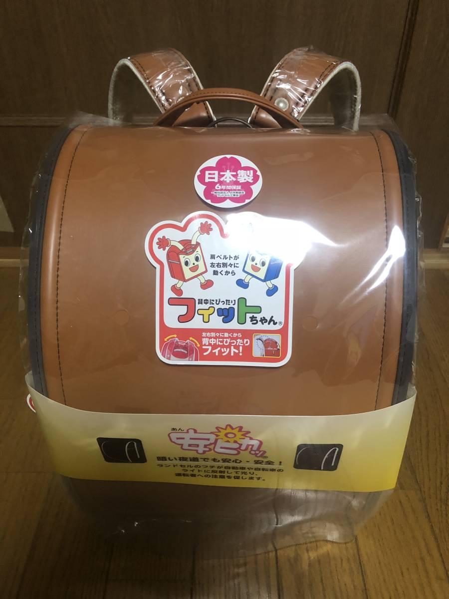 高島屋 新品ランドセル キャメルチョコ