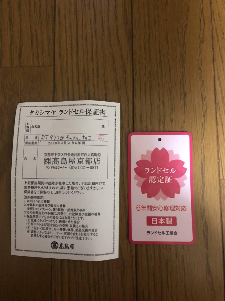 高島屋 新品ランドセル キャメルチョコ_画像6