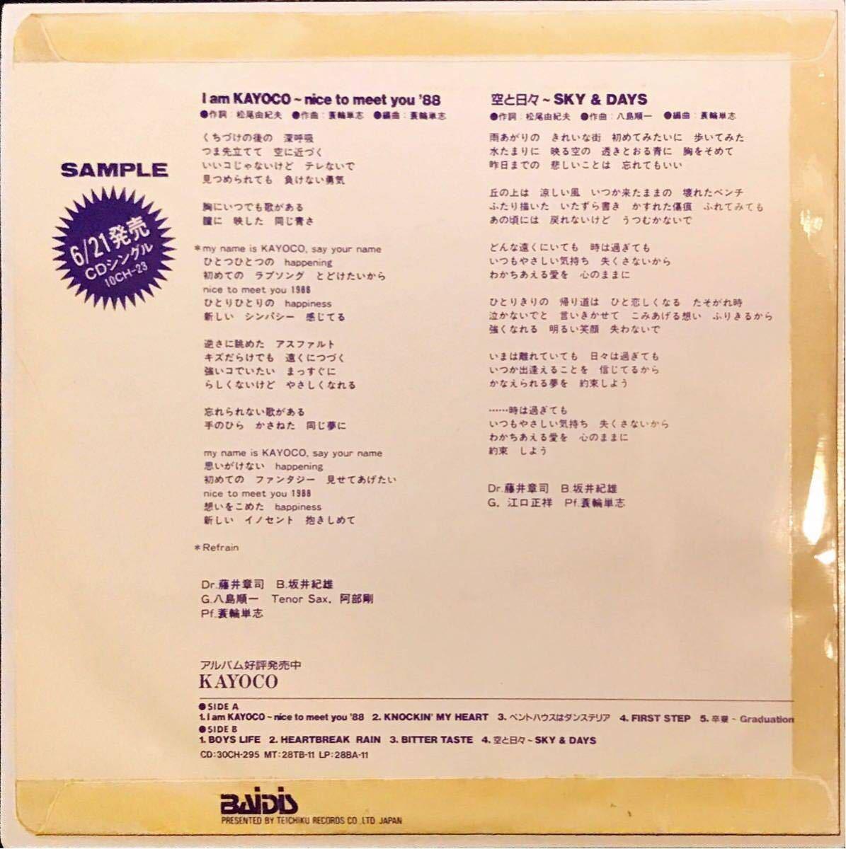 【試聴】和モノ非売品ROCK KAYOCO // I am KAYOCO / 空と日々 GROOVE歌謡 【EP】1988年プロモ見本盤オンリー 希少盤7inch_画像2