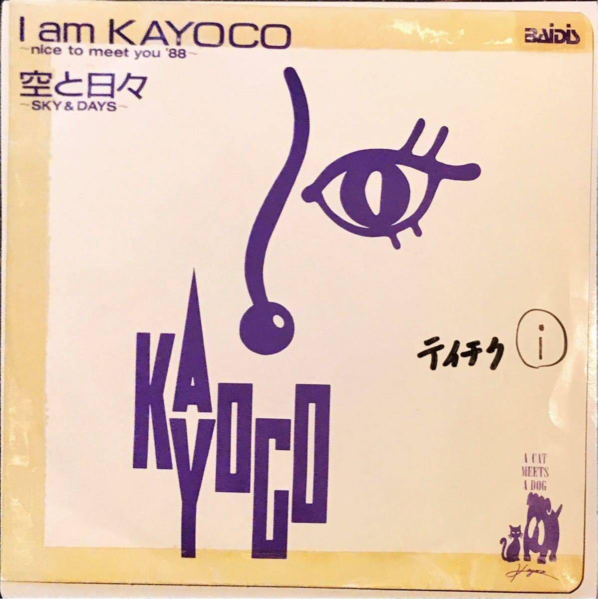 【試聴】和モノ非売品ROCK KAYOCO // I am KAYOCO / 空と日々 GROOVE歌謡 【EP】1988年プロモ見本盤オンリー 希少盤7inch_画像1