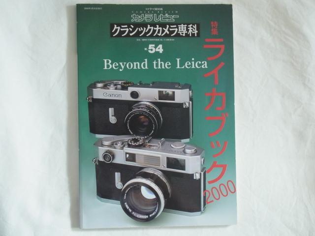 ライカブック2000 Beyond the LEICA ライツミノルタCL(ライカCL)とMマウント40mm・90mmレンズ クラシックカメラ専科NO.54 朝日ソノラマ_画像1