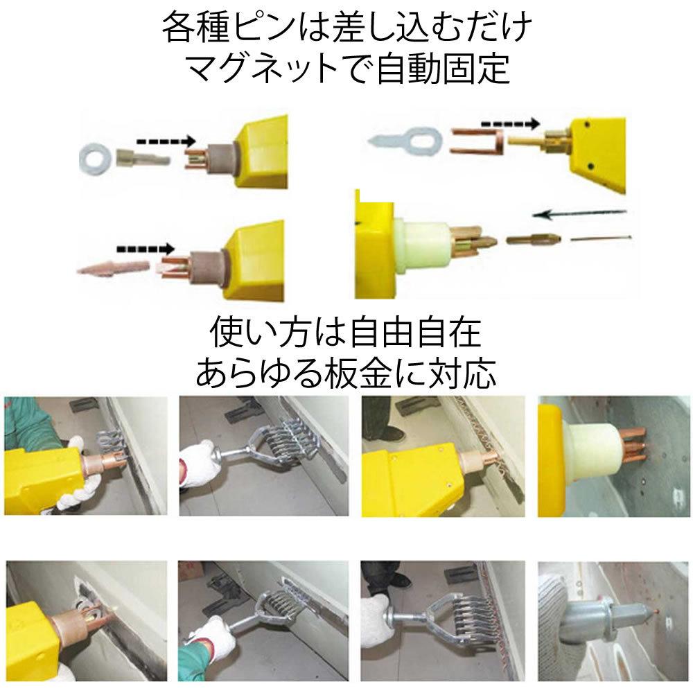 板金 加工 小型 電動 スタッド溶接機 自動車 修理 100V ピン1000本などフルセット ガンタイプ stud welder L_画像4