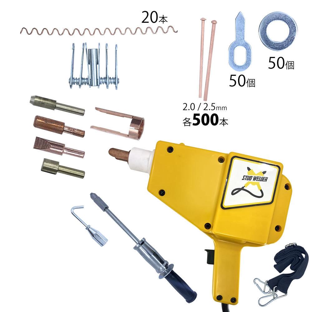 板金 加工 小型 電動 スタッド溶接機 自動車 修理 100V ピン1000本などフルセット ガンタイプ stud welder L_画像2