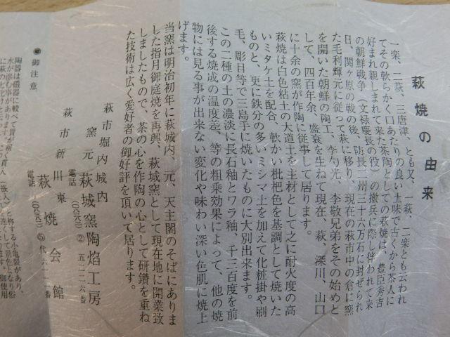 ☆未使用 萩焼 萩焼窯元 萩城陶焔 茶器 湯呑 ペア 共箱有り!K8755-60_画像8
