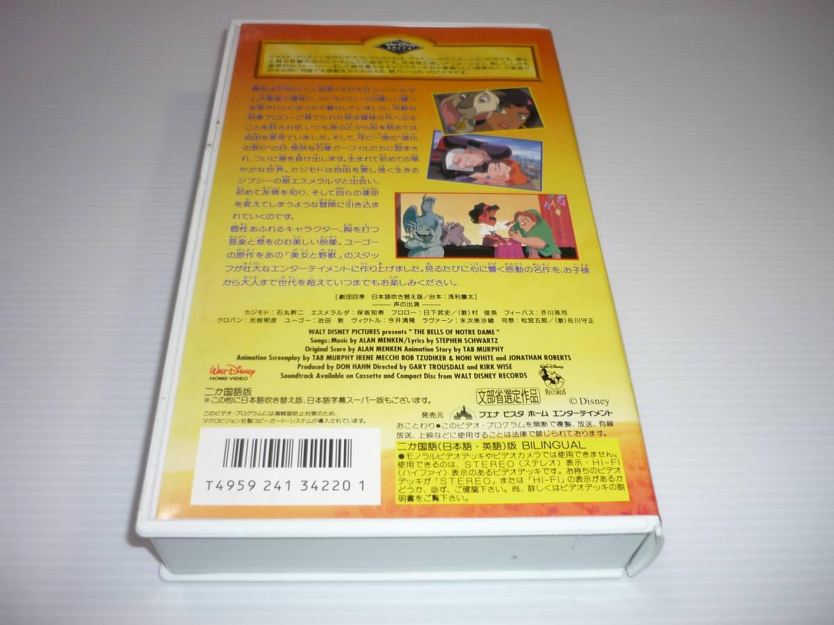 【送料無料・当時物】VHS ビデオ / ディズニー / ノートルダムの鐘 / 二か国語版 日本語と英語が選べます