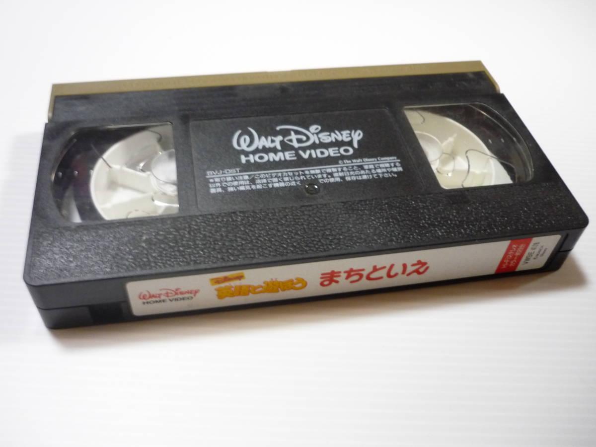 【送料無料・当時物】VHS ビデオ / ディズニー / 英語と遊ぼう まちといえ / ケース無