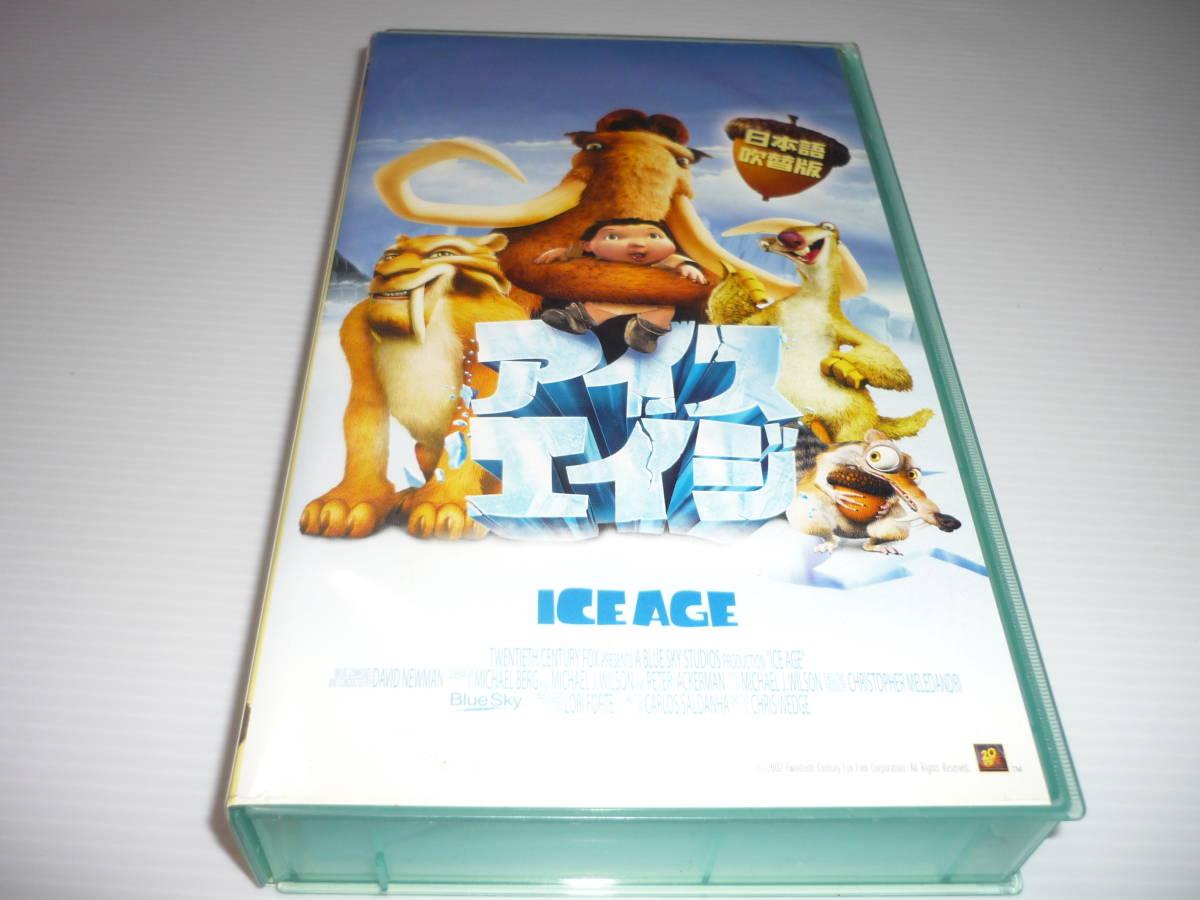 【送料無料・当時物】VHS ビデオ FOX アイスエイジ(日本語吹替え版)
