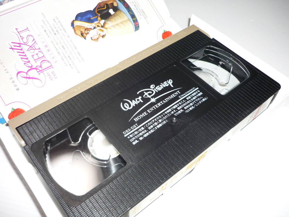 【条件付き 送料無料・当時物】VHS ビデオ ディズニー / 美女と野獣 スペシャル・リミテッド・エディション【日本語吹替版】_画像4