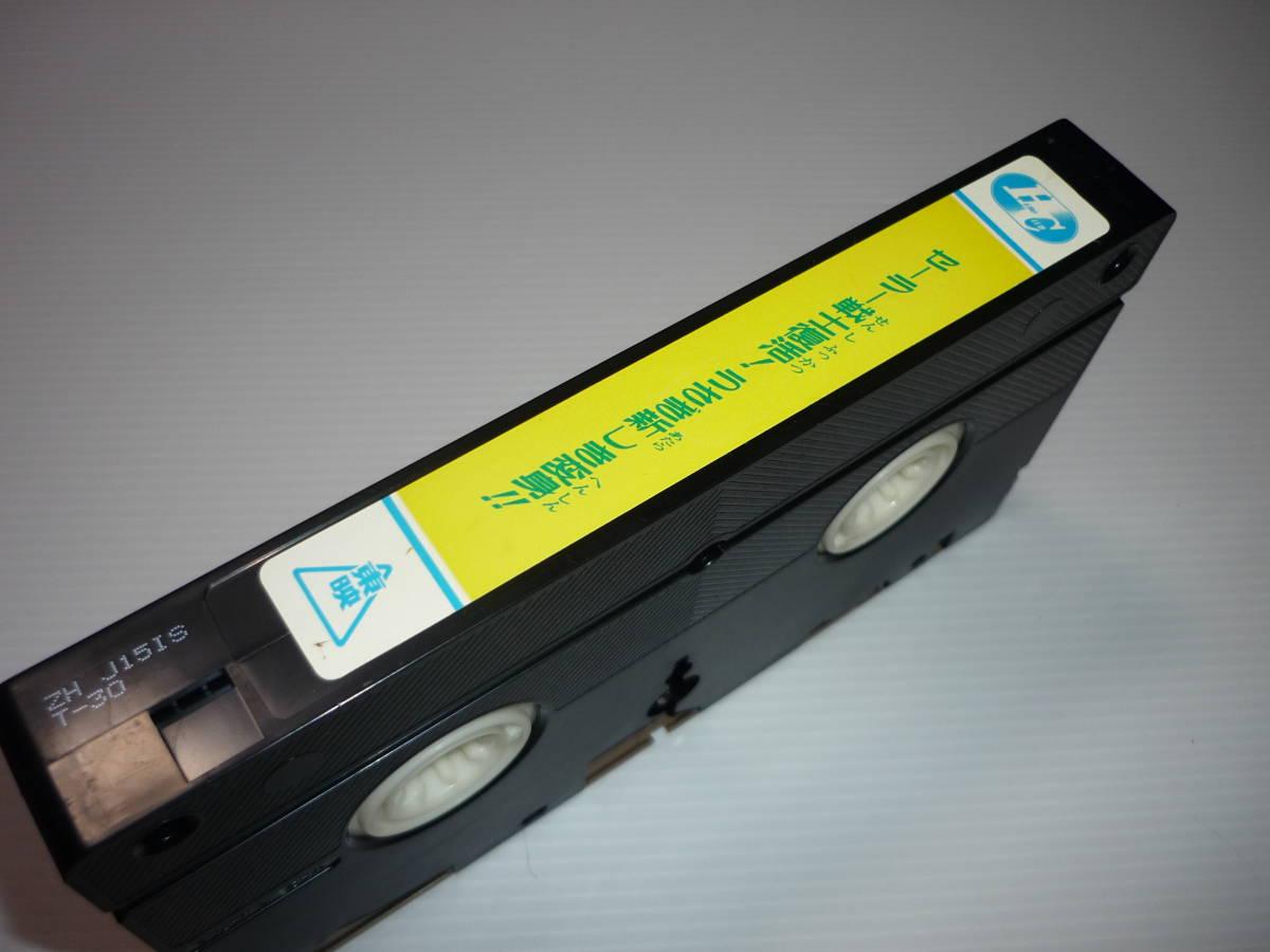 【送料無料・当時物】VHS ビデオ / ヒーロークラブ / セーラームーン R セーラー戦士復活!うさぎ新しき変身!!_画像2