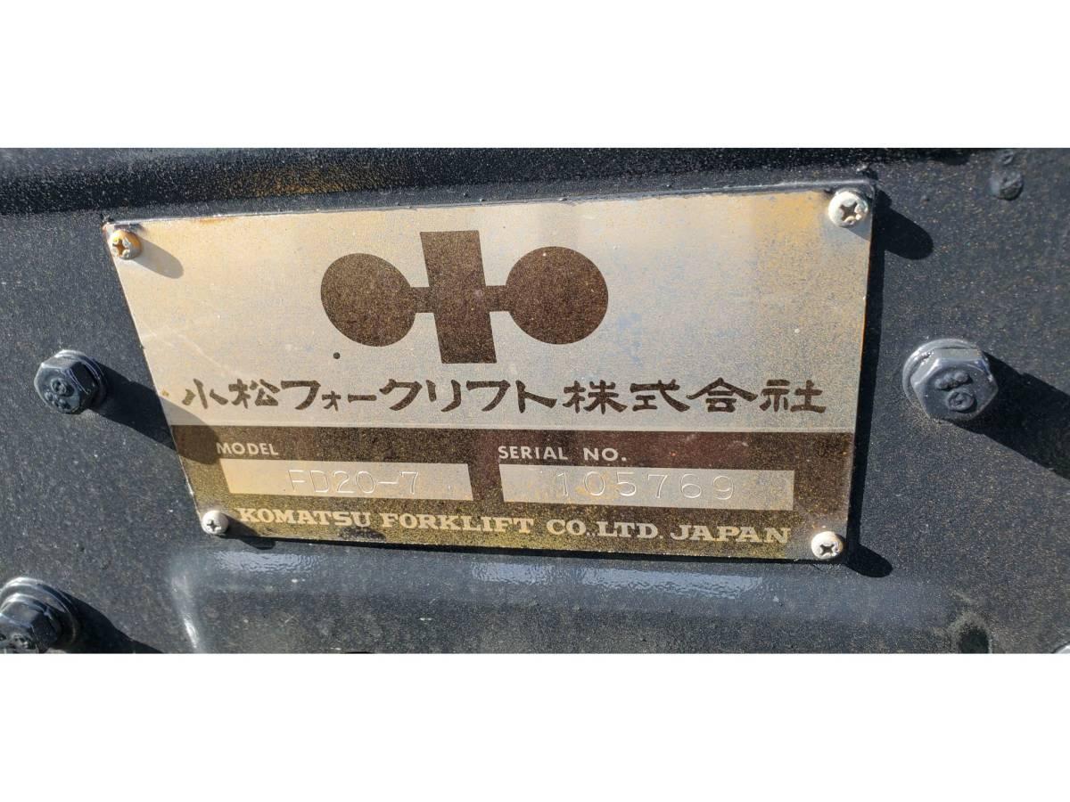 コマツ フォークリフト 2T ☆Komatsu FD20-7 ☆ディーゼル ☆4 M_画像4