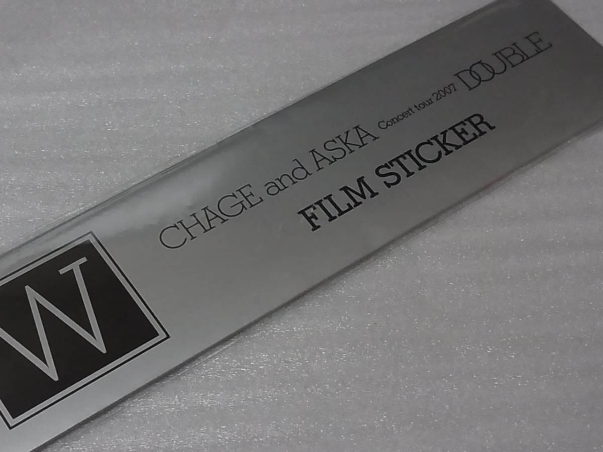 チャゲ&飛鳥 / フィルムステッカー 『 CHAGE and ASKA CONCERT TOUR 2007 DOUBLE 』 新品未使用 / ゆうパケット(おてがる版)送料込