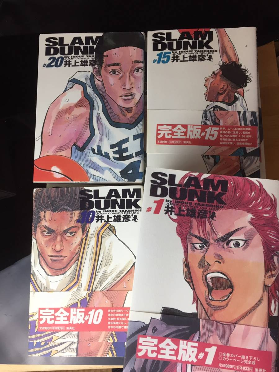 【ジャンプコミックスデラックス)】SLAM DUNK(スラムダンク) 完全版 全24巻・全巻セット 【全巻セット1円】