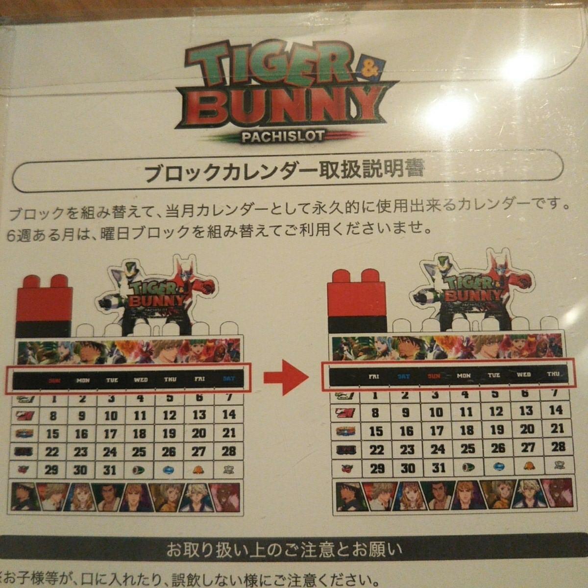 タイガー&バニー オリジナルブロックカレンダー 非売品 TIGER&BUNNY タイバニ 懸賞当選品 パチスロ_画像6