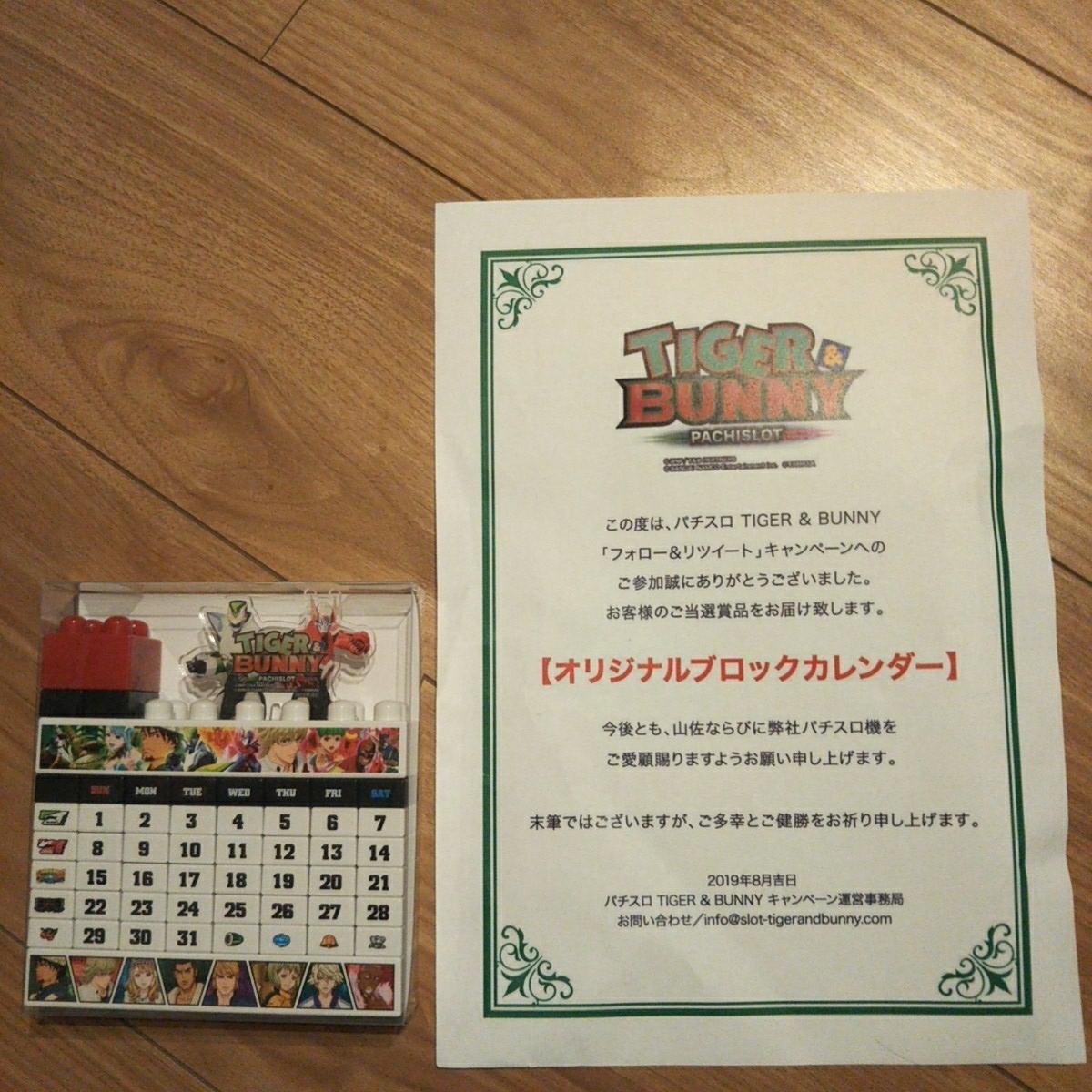 タイガー&バニー オリジナルブロックカレンダー 非売品 TIGER&BUNNY タイバニ 懸賞当選品 パチスロ