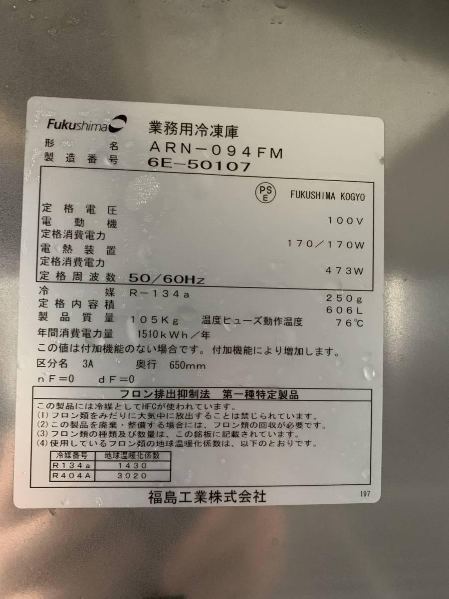 関東まで送料込 福岡発 2016年 フクシマ 冷凍庫★ARN-094FM インバーター/W 900×D 650×H 1950_画像6