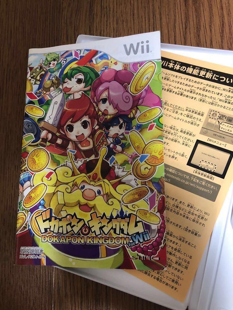 Wii ドカポンキングダム for Wii 動作確認済 送料込♪ _画像4