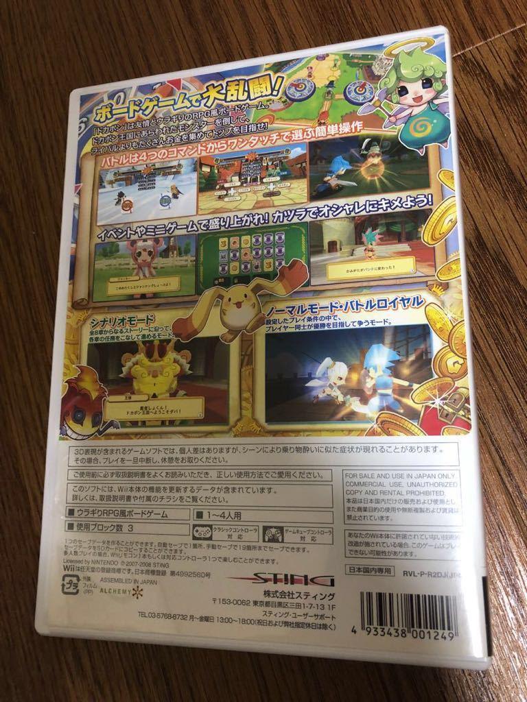 Wii ドカポンキングダム for Wii 動作確認済 送料込♪ _画像2