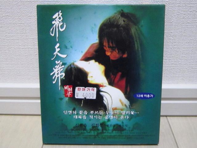 《廃盤》韓国時代アクション映画 『飛天舞』 韓国盤VCD2枚組/キム・ヒソン,シン・ヒョンジュン主演/ディスク良好_他にも色々出品してます。同梱歓迎!