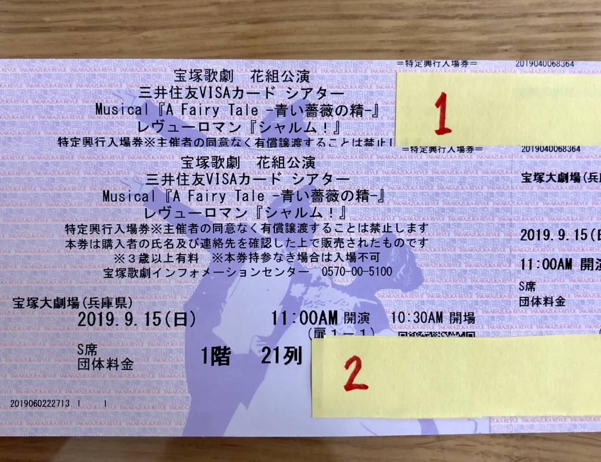 9月15日(日) 宝塚 花組 「A Fairy Tale 青い薔薇の精」 S席 チケット ② 送料無料