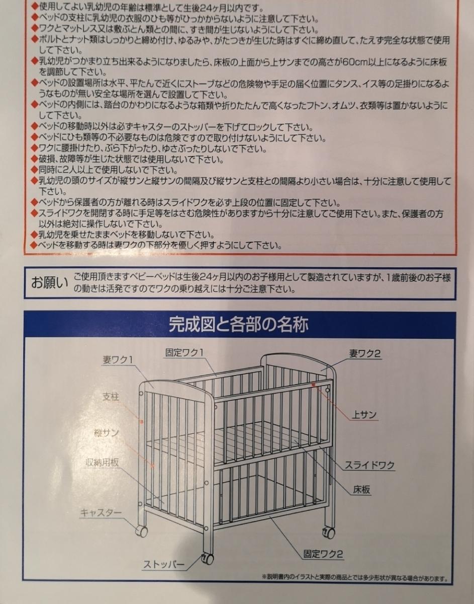 カトージ KATOJI ベビーベッド 取扱説明書付  _画像7