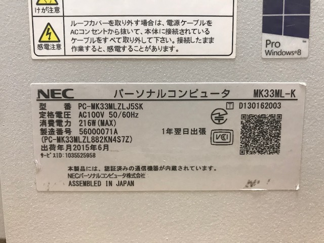 ◆◇1122 NEC Mate MK33ML-N MK33MLZLJ5SN Core i5-4590 3.30GHz 2台セット◇◆_画像9