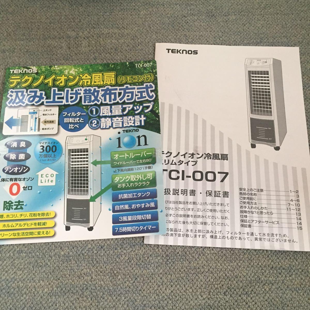 ◆テクノイオン冷風扇スリムタイプ 美品◆_画像9