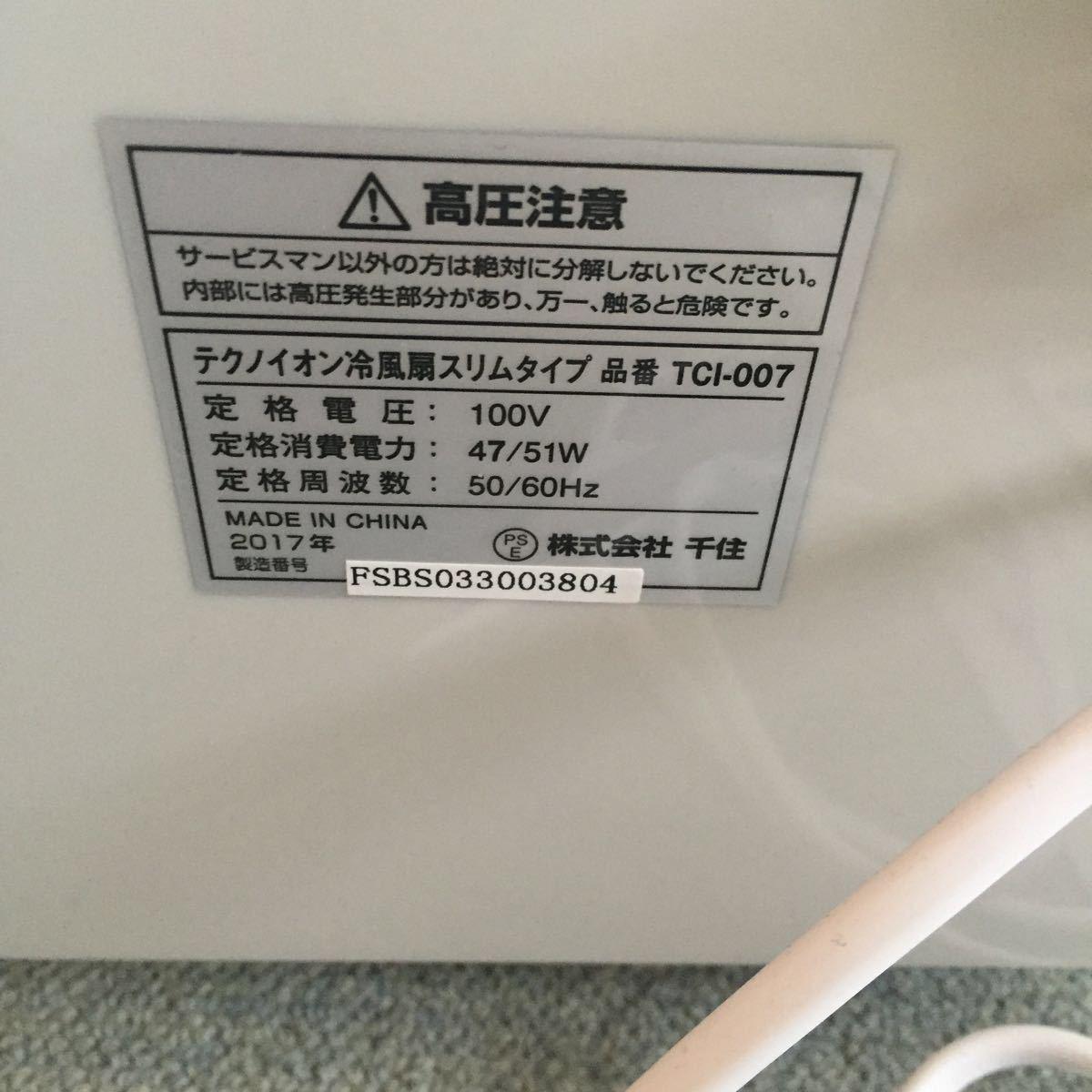 ◆テクノイオン冷風扇スリムタイプ 美品◆_画像7