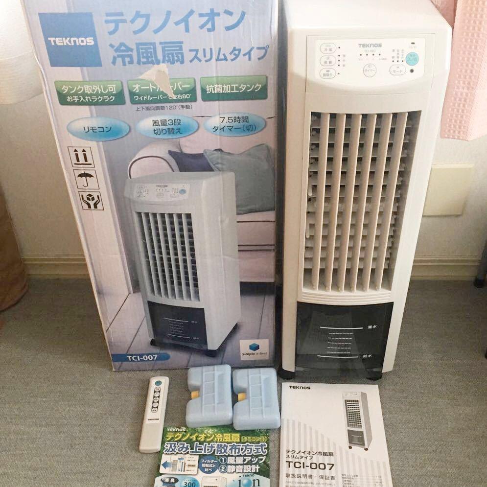 ◆テクノイオン冷風扇スリムタイプ 美品◆