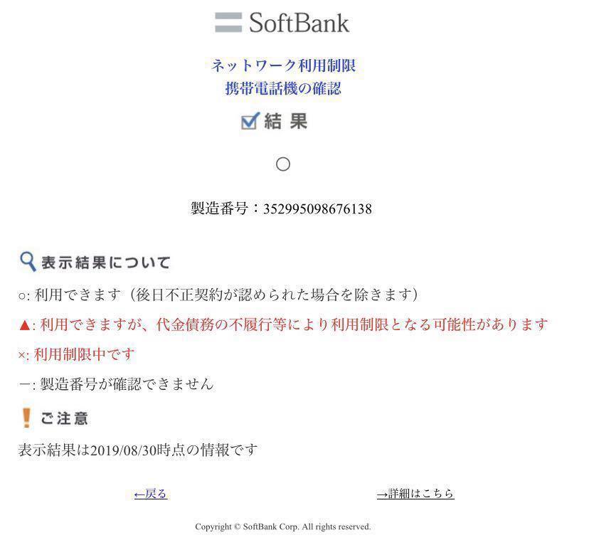 新品 未使用 iphone8 64GB シルバー SoftBank 即日発送可_画像6
