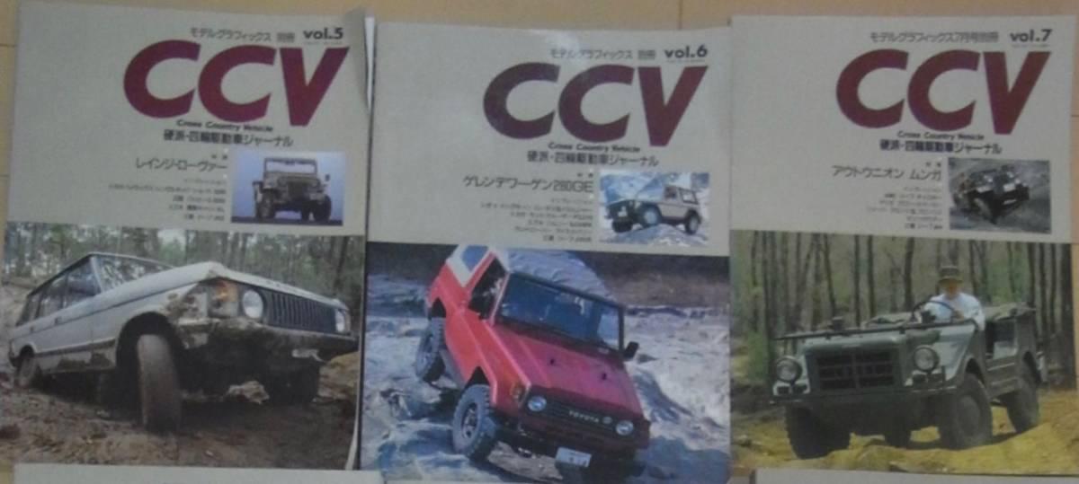 送料込み! 超希少本! 最終! CCV(クロスカントリー・ビークル)12冊(1~12) ランクル ジムニー_画像3