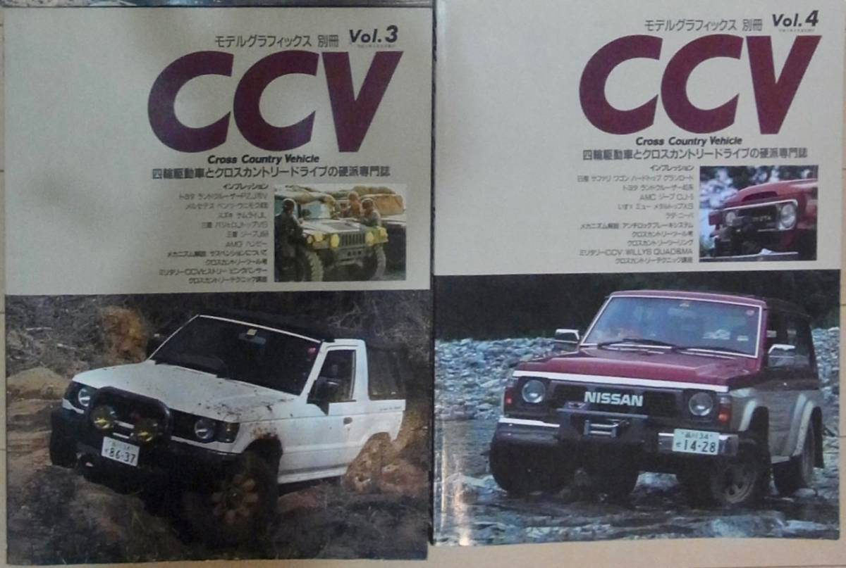 送料込み! 超希少本! 最終! CCV(クロスカントリー・ビークル)12冊(1~12) ランクル ジムニー_画像2