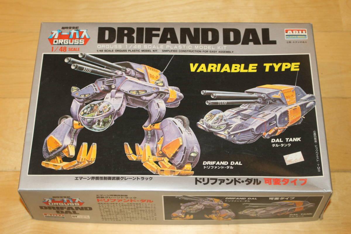 (226) ARII 1/48 超時空世紀 オーガス 『DRIFAND DAL ドリファンド・ダル 可変タイプ』 (検索)アリイ プラモデル 未組立品